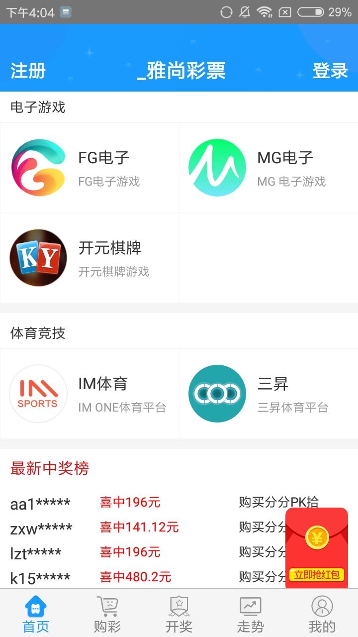 雅尚彩票 v1.0.0截图