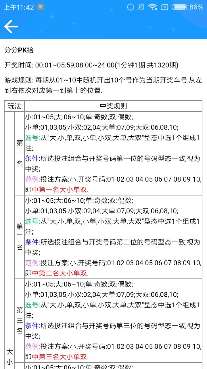 菜鸟彩票 v1.0.0截图