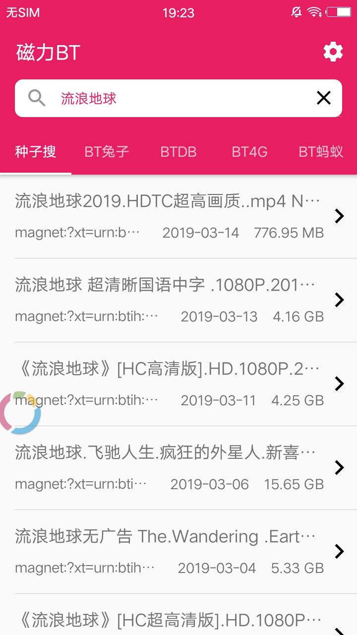 磁力BT v1.0.1截图