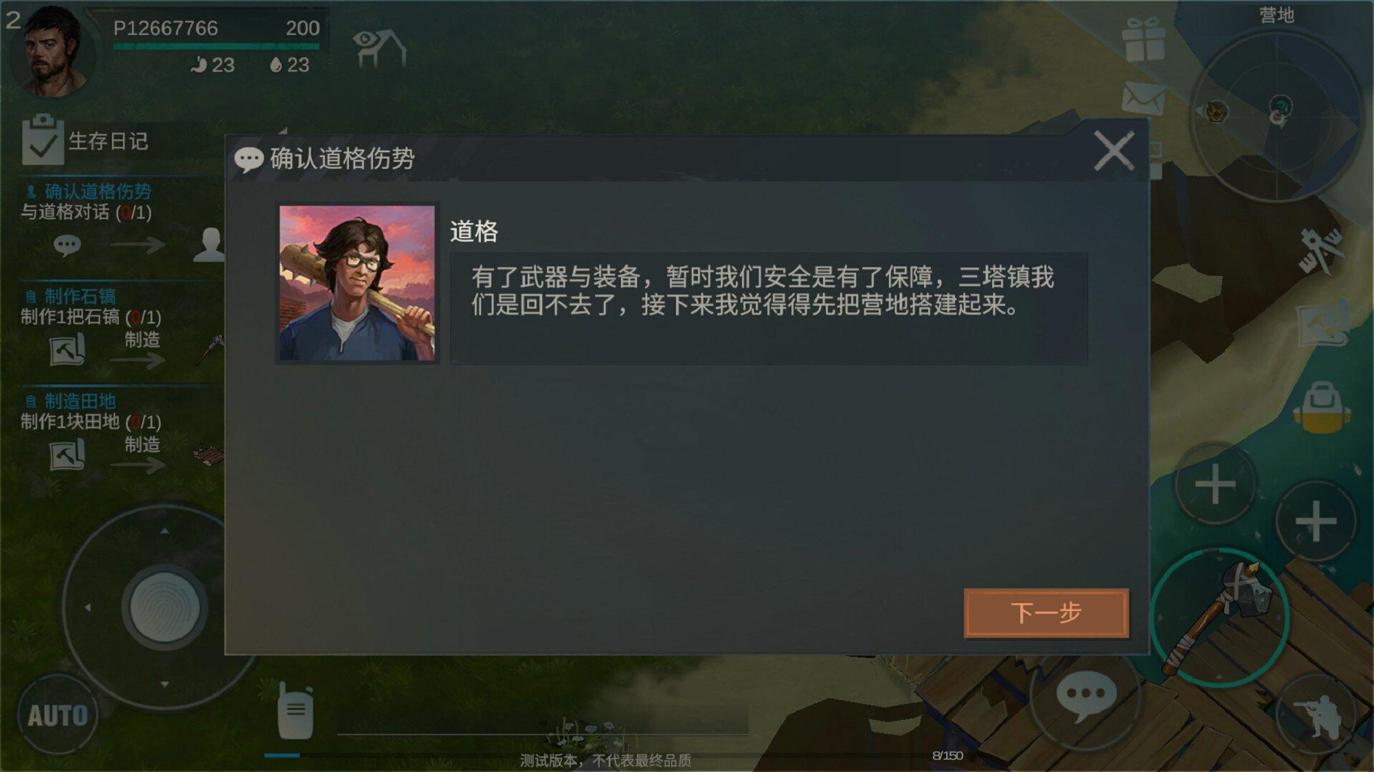 血蝶起源手游最新0.8.0官网版 v0.8.0截图