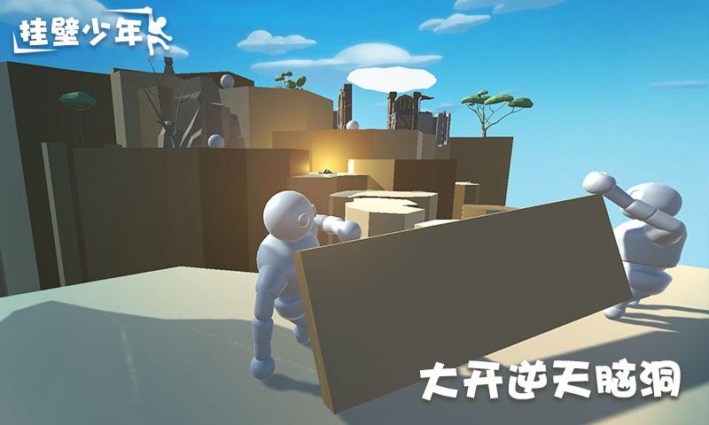 挂壁少年游戏安卓版 v1.0截图