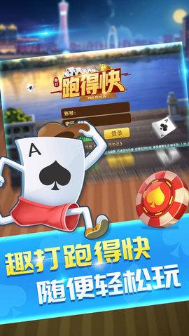 约战跑得快棋牌app官网最新版 v1.0截图
