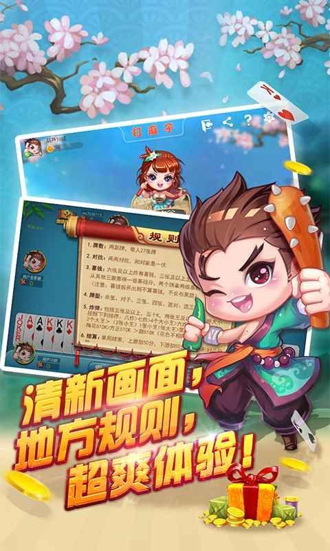 宇恒娱乐棋牌平台官网版 v1.0截图