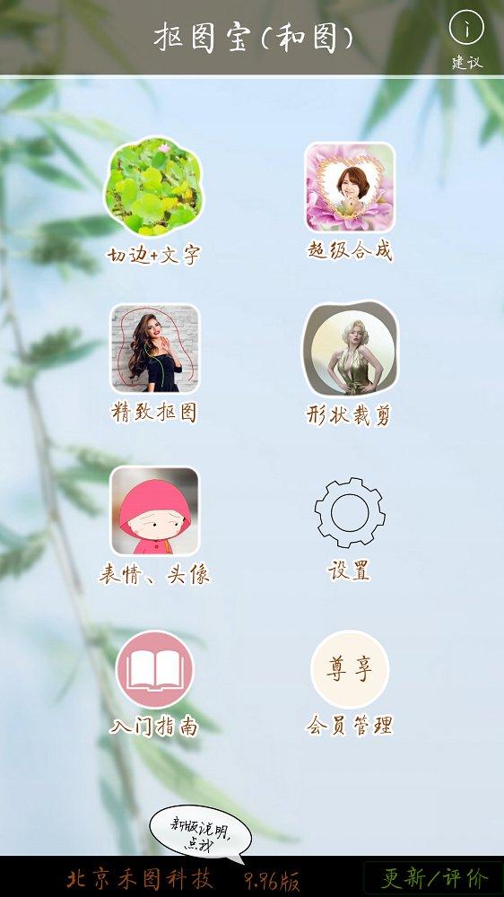 抠图宝官方客户端 v10.11截图