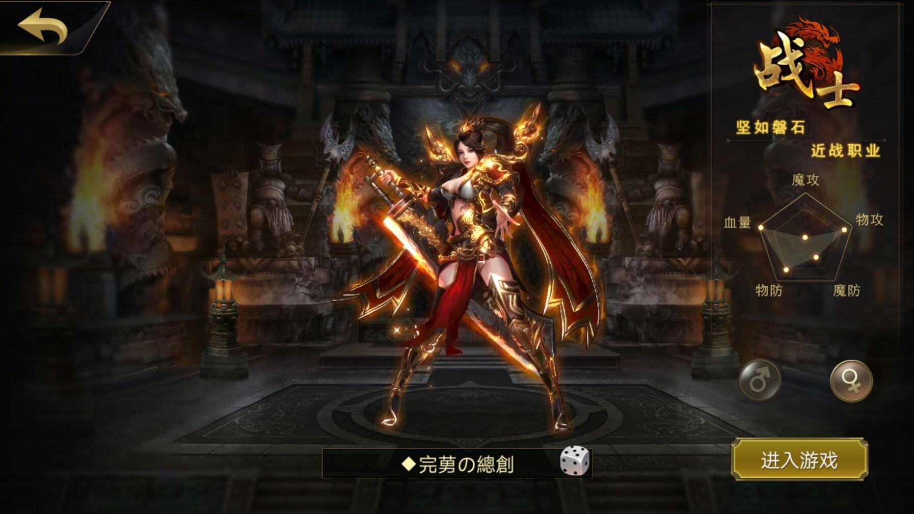 龙皇传说官方手游安卓版 v1.0截图