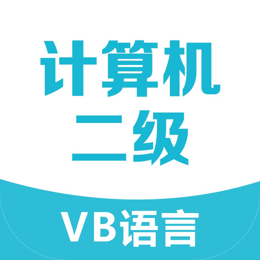 二级VB考试宝典