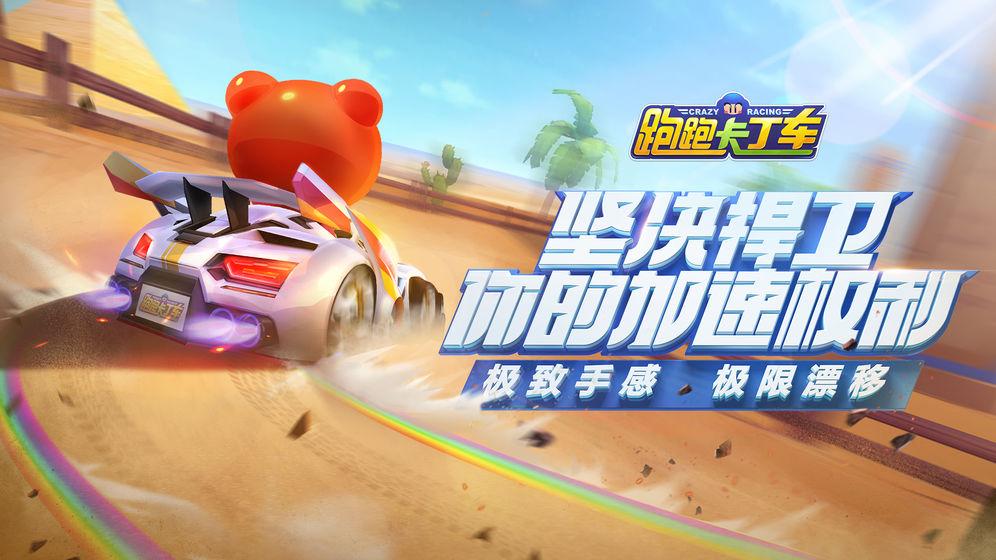 腾讯跑跑卡丁车官方竞速版手游官网版 v1.0截图