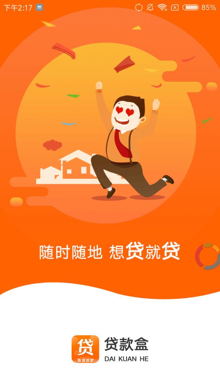 乐富有钱 v1.3.3截图