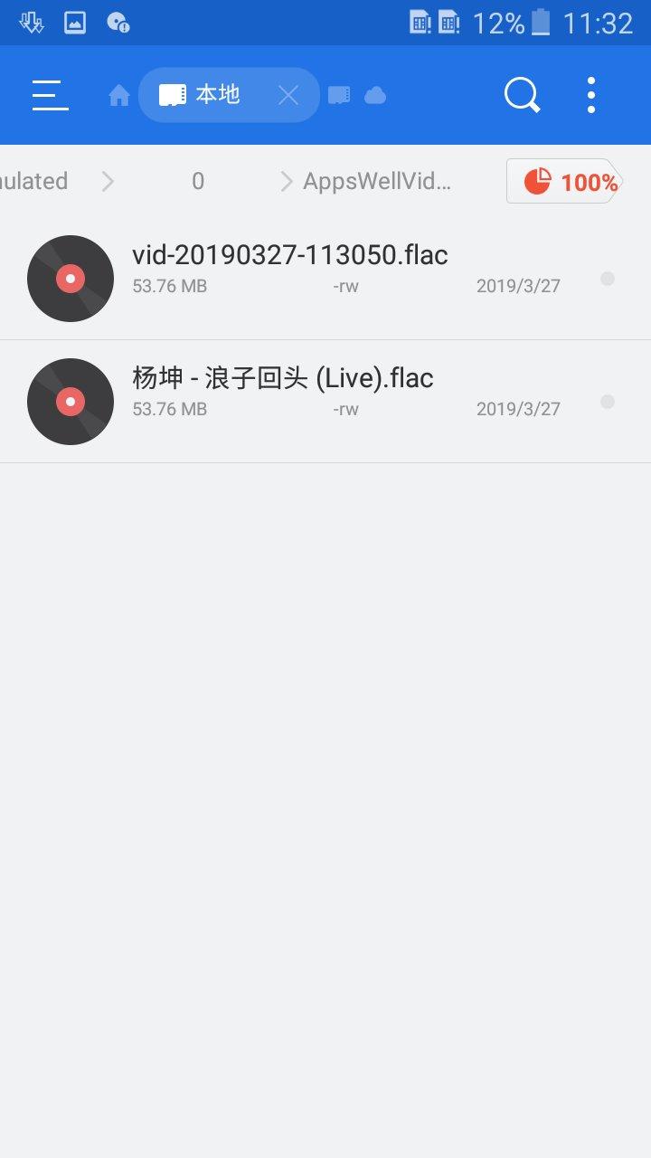 视频音频转换器 v1.0.0截图