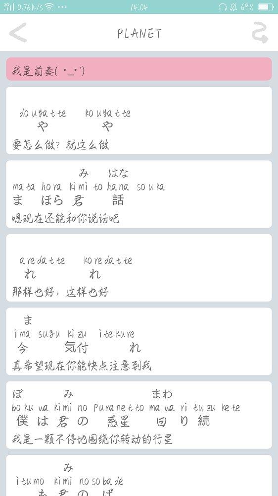 抖音日语歌 v1.0截图