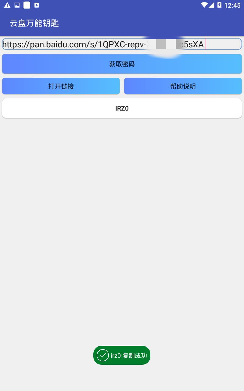 云盘万能钥匙官方客户端 v2.1截图
