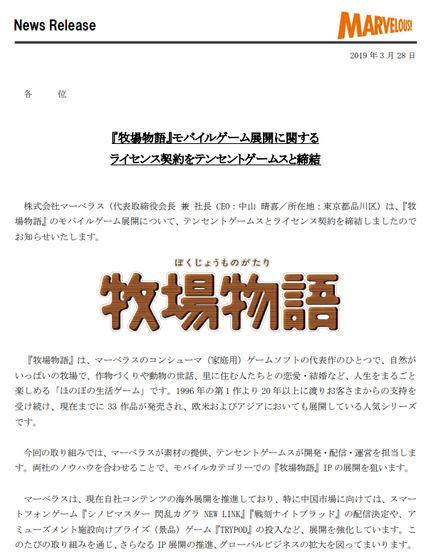 腾讯牧场物语手游官网版 v1.0截图
