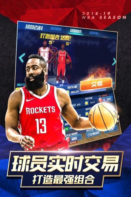 篮球计划2019手游安卓官方版 v1.0截图