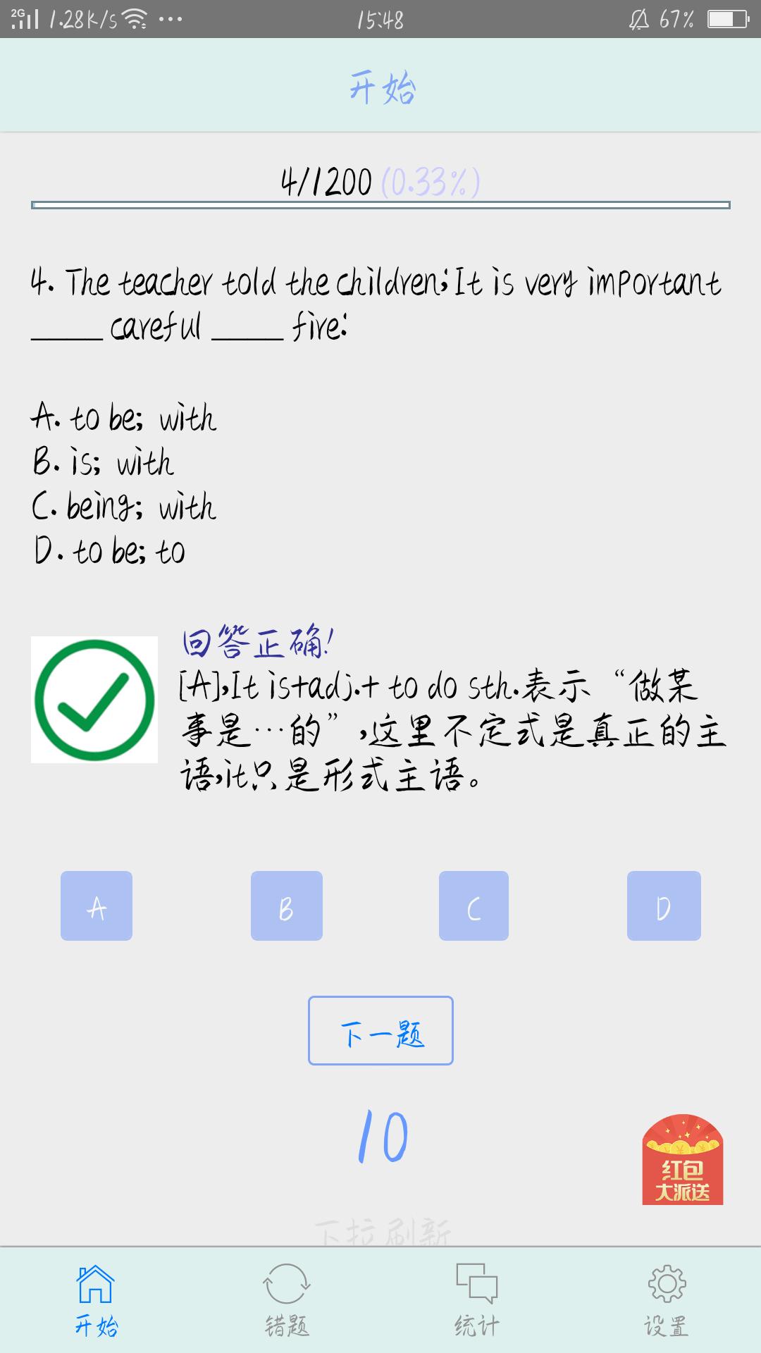 初中语法千题训练 v1.0.0截图