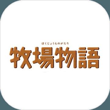 腾讯牧场物语手游官网版 v1.0