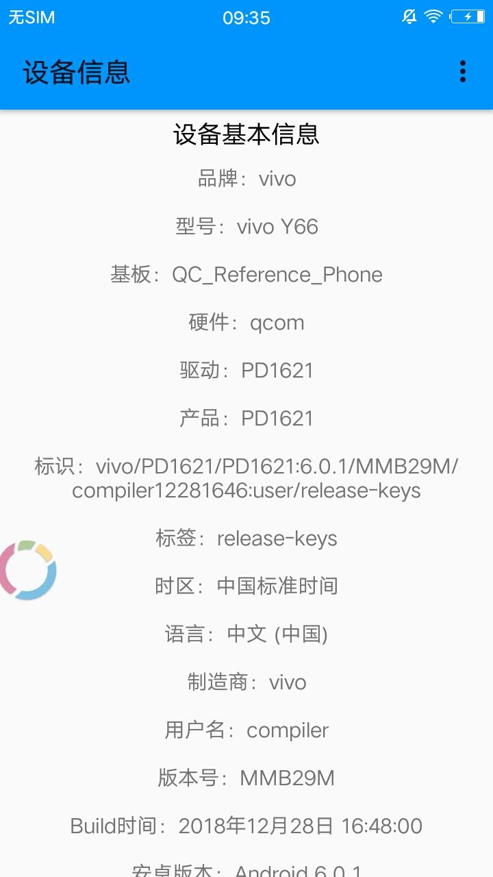 设备信息官方客户端 v1.6.0截图