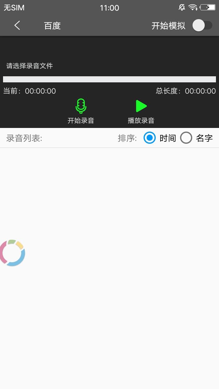 熊猫助手 v1.0.5截图