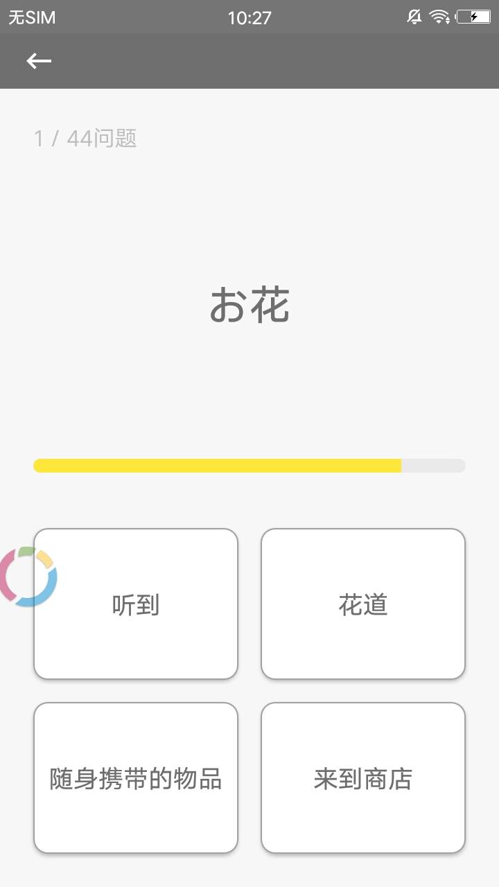 柚子单词 v1.031截图