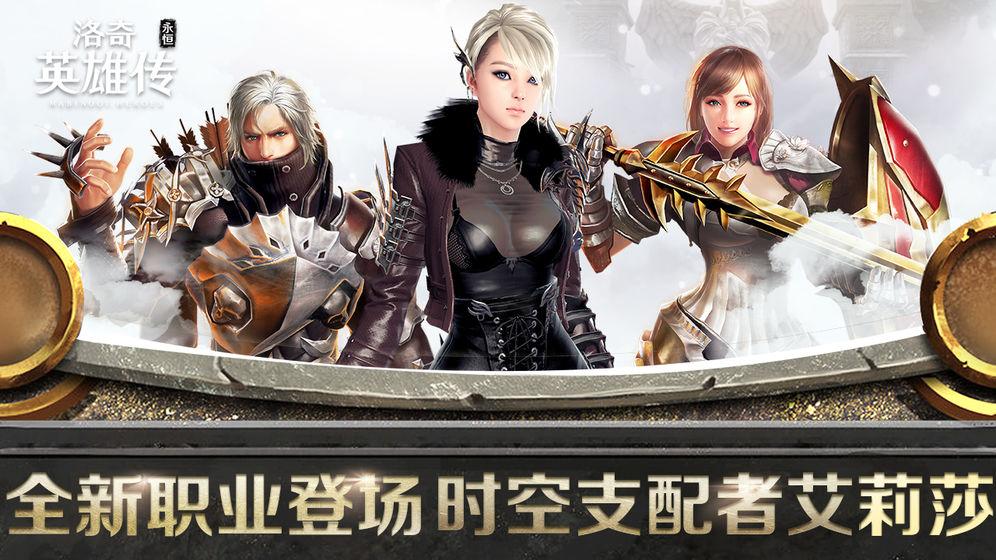 洛奇英雄传永恒手游官方先行服 v1.0.0.0截图