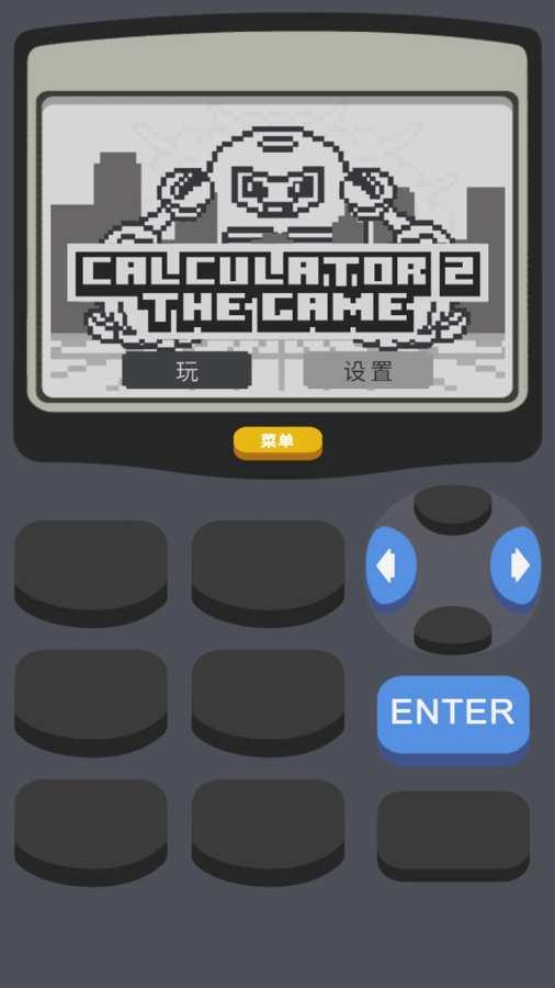 计算器2游戏无限提示版 v0.2截图