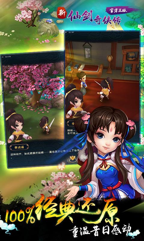 新剑侠奇侠传游戏单机版 v1.0截图