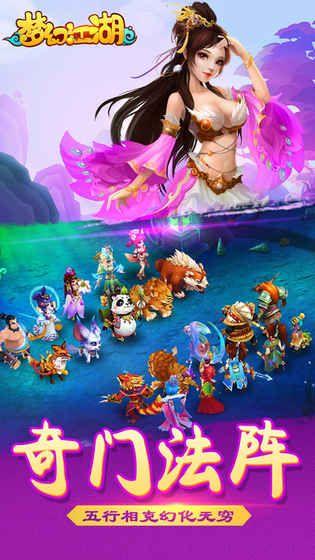 梦幻江湖手游官方最新安卓版 v1.0截图