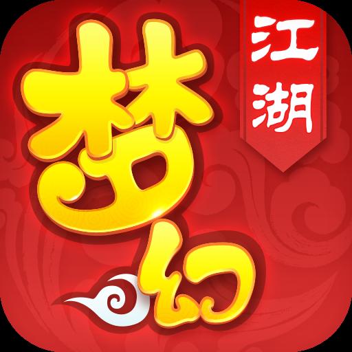 梦幻江湖手游官方最新安卓版 v1.0