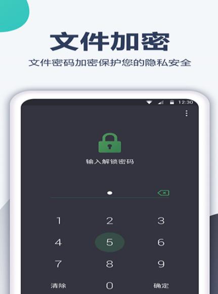 加密电话宝官方客户端 v1.0.0截图