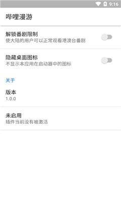 哔哩漫游官方客户端 v1.1.2截图