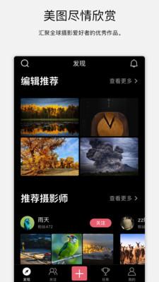 探图网app安卓版 v2.2.0截图