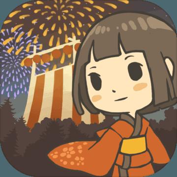 昭和盛夏祭典故事官方正式中文版 v1.0