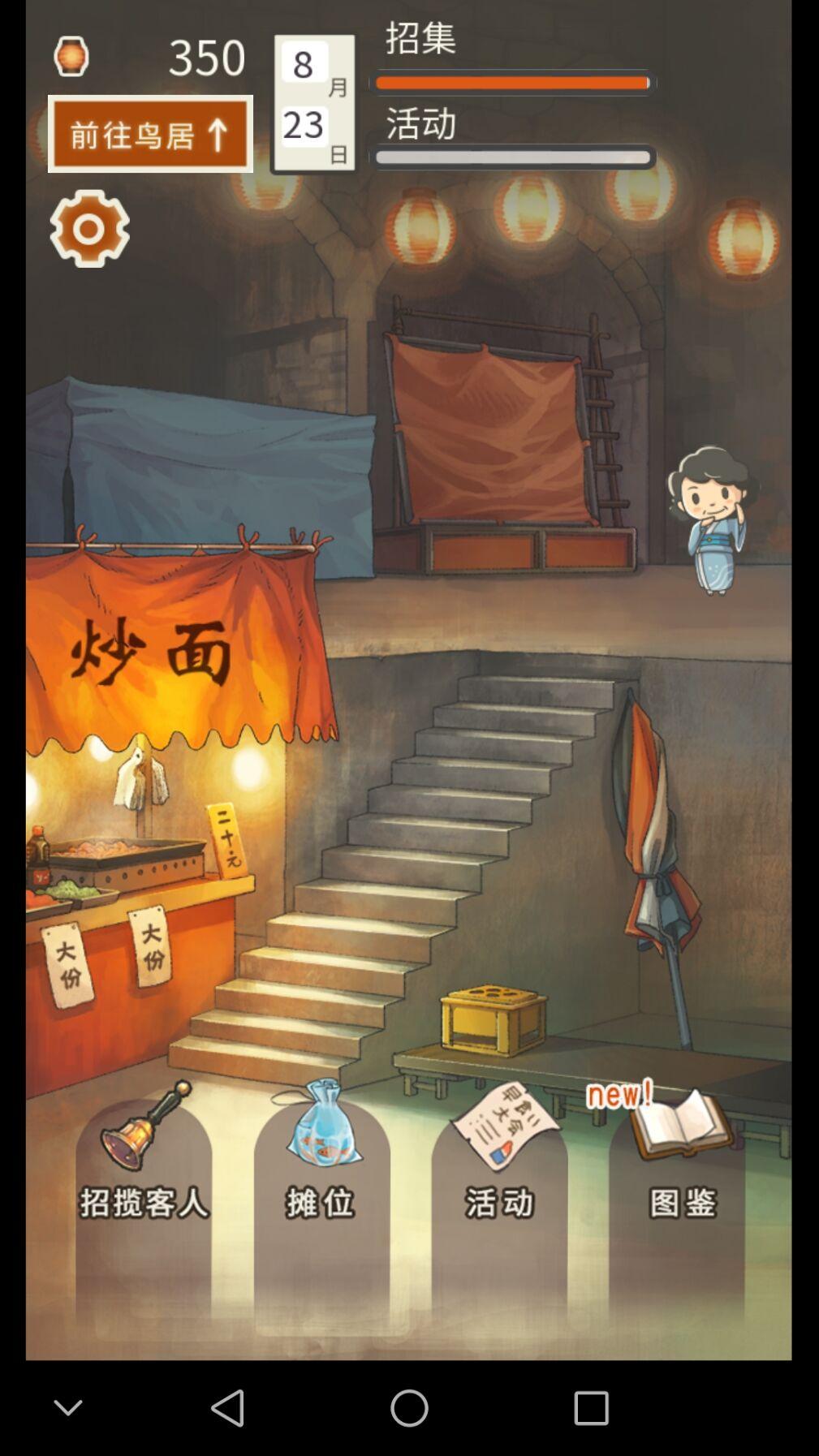 昭和盛夏祭典故事官方正式中文版 v1.0截图