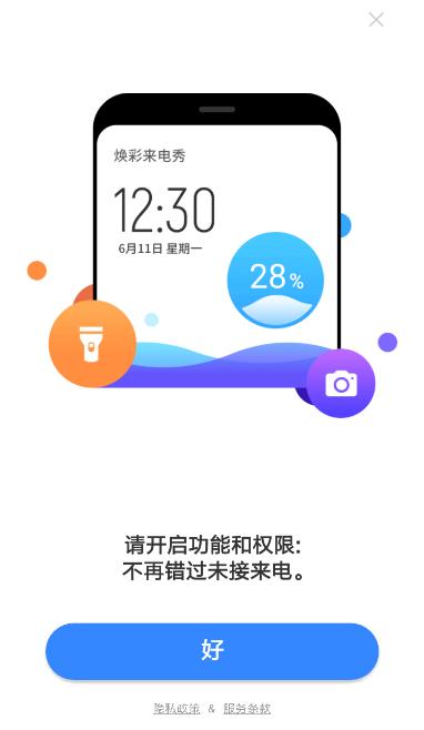 焕彩来电秀官方客户端 v1.0.0截图