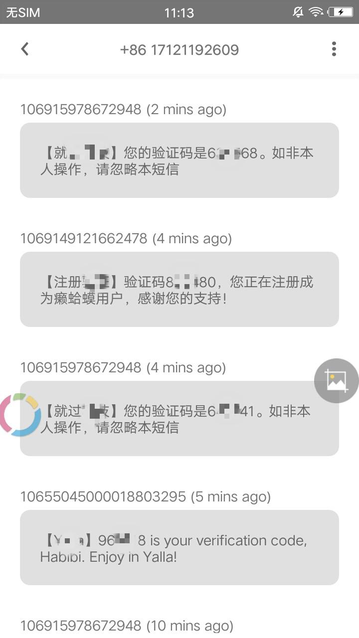 码上来短信官方客户端 v1.0截图