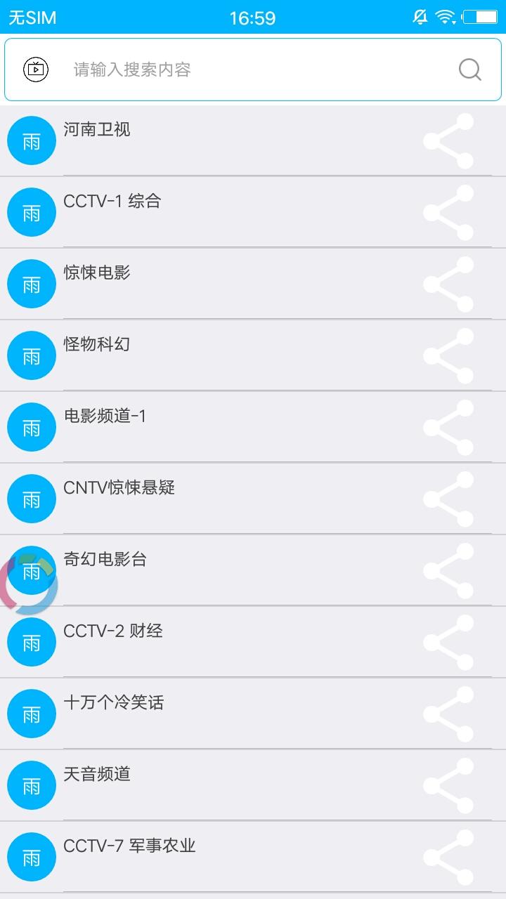 雨田马官方客户端 v0.0.18截图