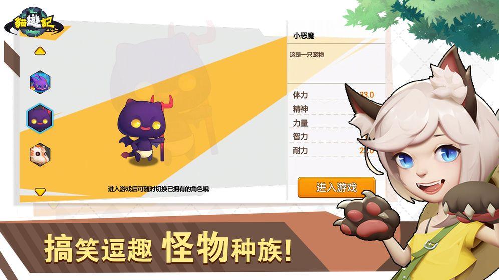 安卓猫游记手游版 v0.0.1截图
