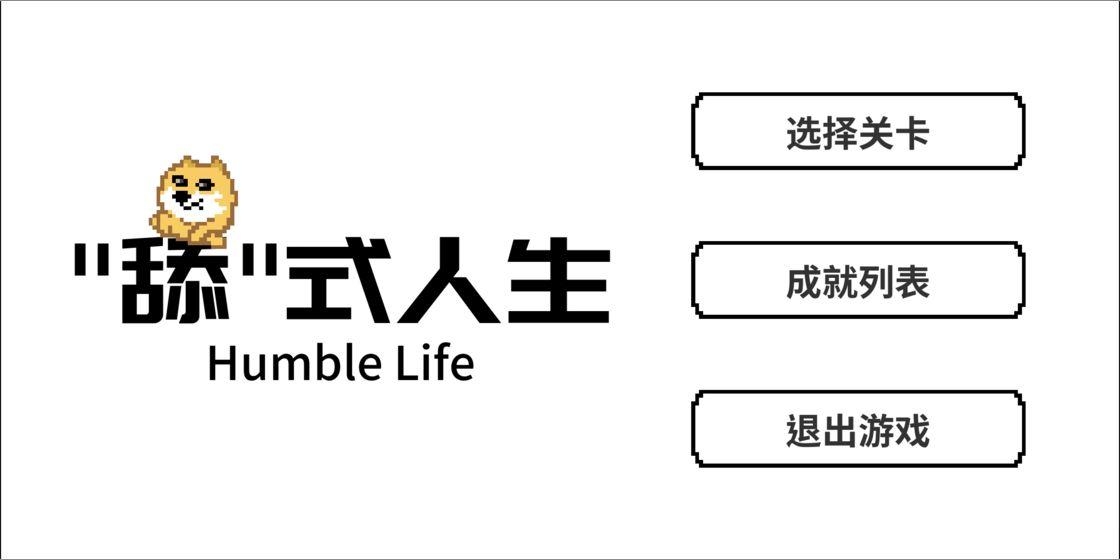 舔式人生游戏破解版 v1.0截图