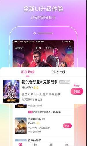中国电影通app官网下载 v2.6.0截图