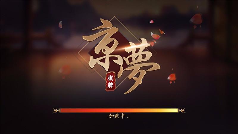 京梦棋牌ios官方正版 v1.2.3截图