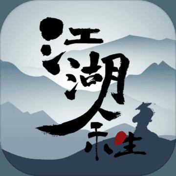 江湖余生游戏无限银两破解版 v1.0