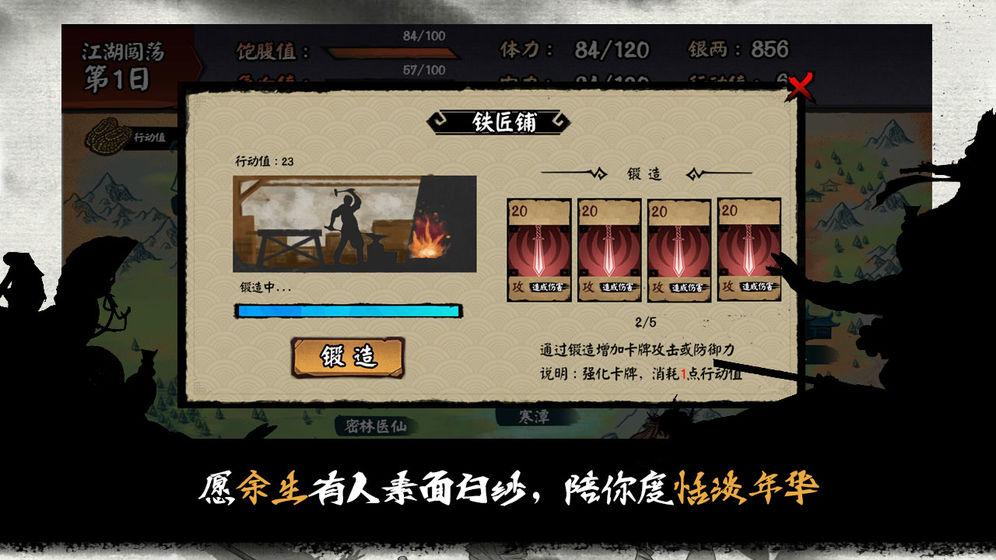 江湖余生游戏无限银两破解版 v1.0截图