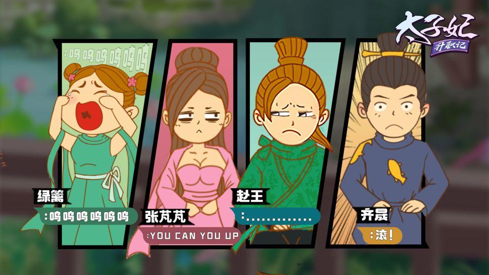 太子妃升职记游戏无限提示版 v1.0截图