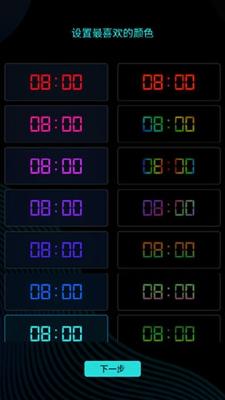 Word Clock屏保官方客户端 v1.2截图