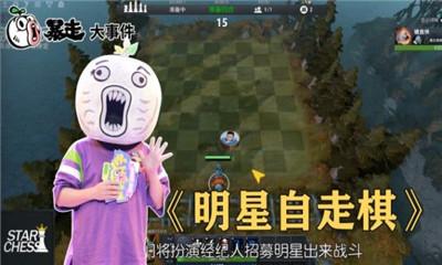 明星自走棋手游官网版 v1.0截图