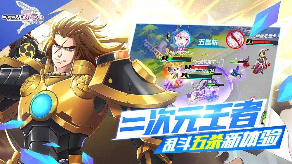 300大作战5G官方手游正式体验服 v1.0截图