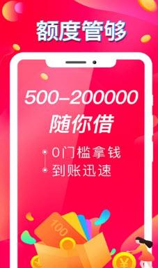 搜狐易贷管家官方客户端下载 v1.2.0截图