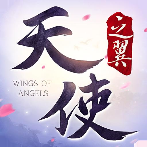 天使之翼手游官方最新安卓版 v4.1.0