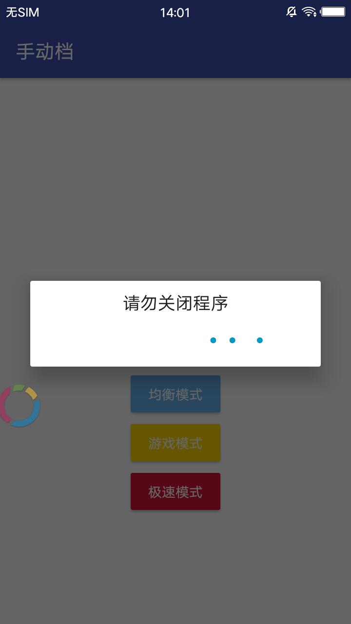 手动档官方客户端 v1.0截图