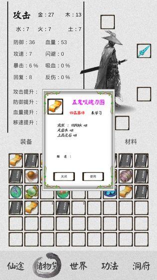 修仙之路游戏破解版 v1.1截图