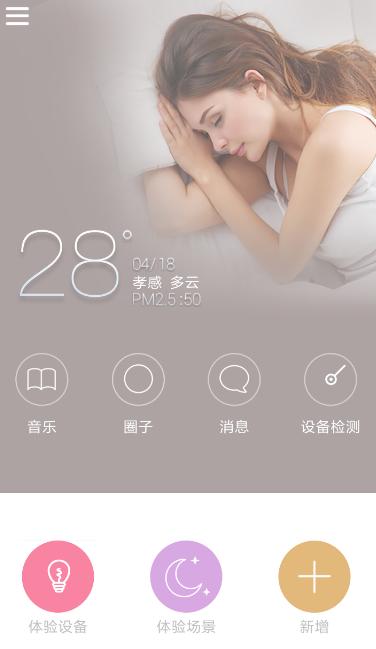 爱睡官方客户端 v1.0截图